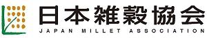 一般社団法人日本雑穀協会